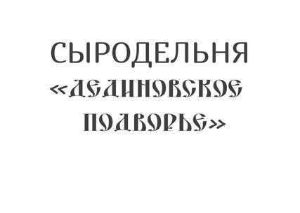 Дединовское подворье_