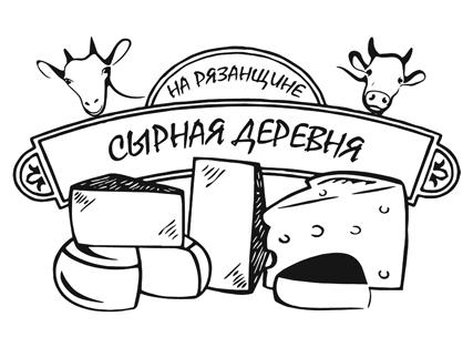 Сырная деревня_