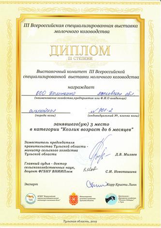 diploma 901-2