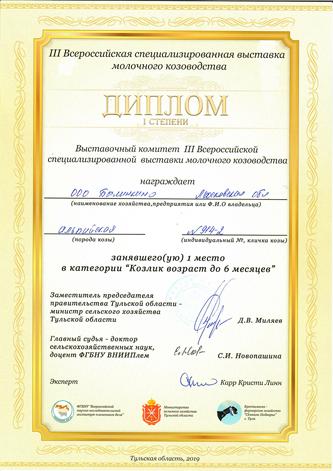 diploma 914-2